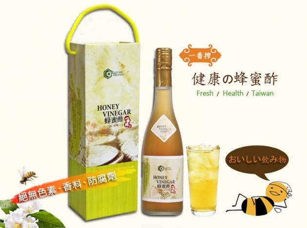 一番搾 蜂蜜酢 1