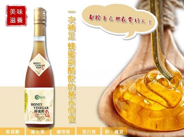 一番搾 蜂蜜酢 2