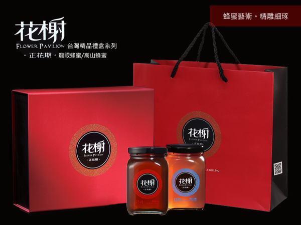 Taiwan Blossom Honey Gift Box (Longan and Mountain) 1