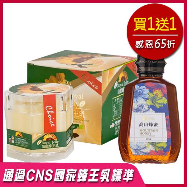 台灣頂級鮮蜂王乳-感恩組(贈-高山蜂蜜375g正品) 1