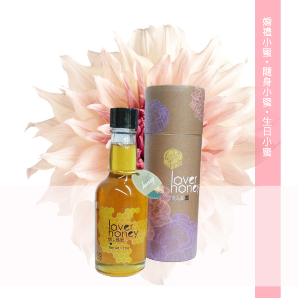 Lover蜜境 精裝瓶 1